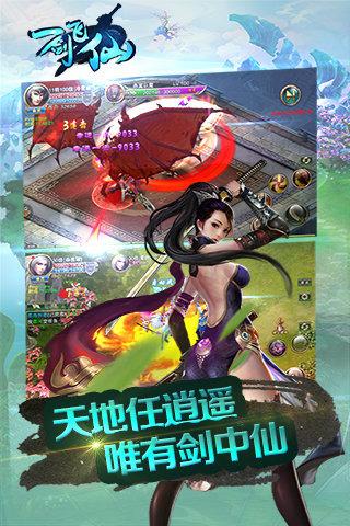 一剑飞仙九游版下载