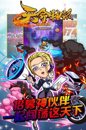 天命神话九游版下载