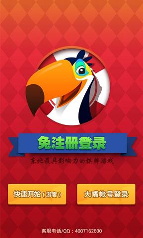 大嘴棋牌app下载