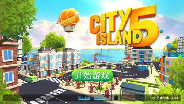 城市島嶼5