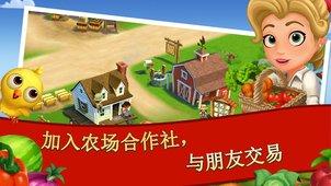 开心农场2乡村度假