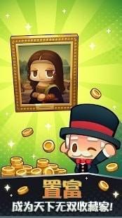 艺术大亨-天天拍卖变富翁