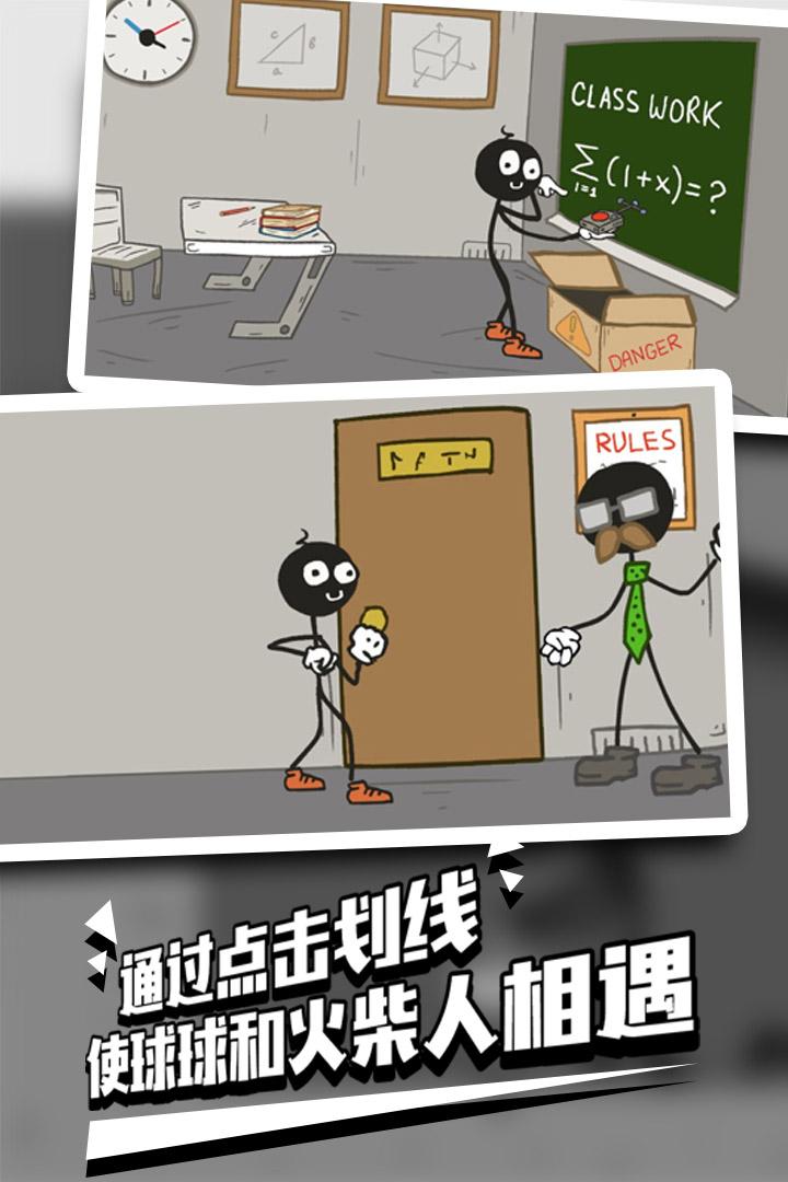 火柴人越狱2中文版下载