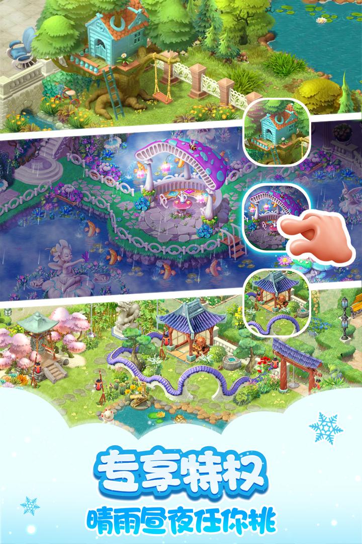 夢幻花園免費下載