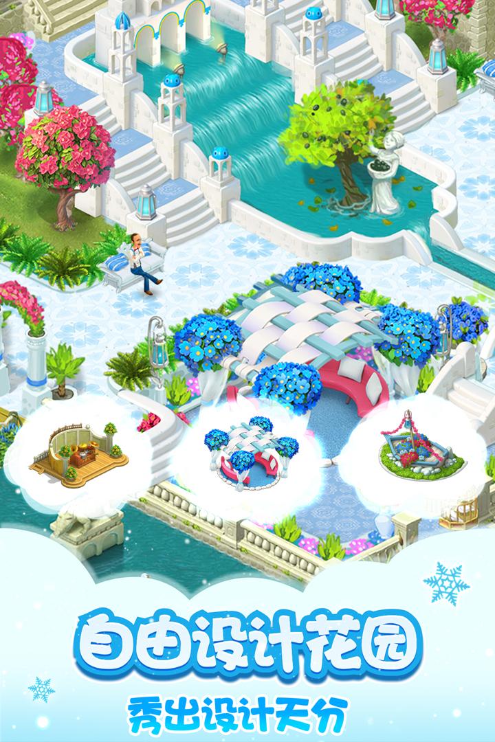 梦幻花园免费下载