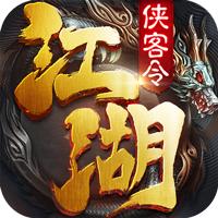 江湖侠客令  v1.0.0