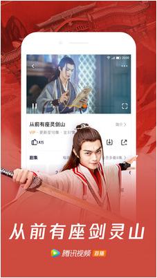 騰訊視頻app
