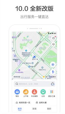 高德地图app