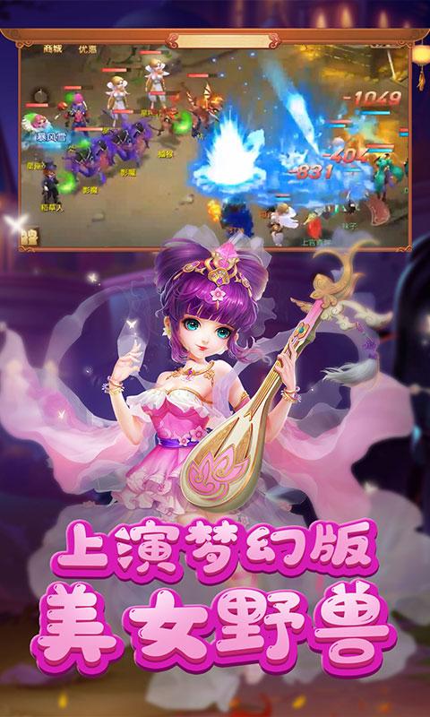 梦幻新游-至尊版