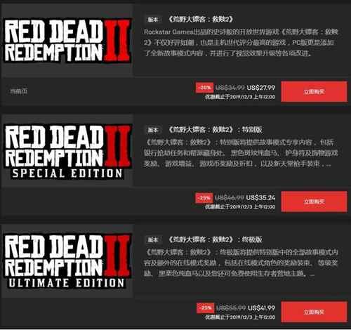 荒野大镖客2steam上架,12月6日正式发售