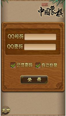 天天象棋app