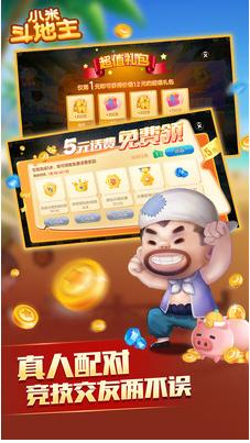 小米斗地主游戏