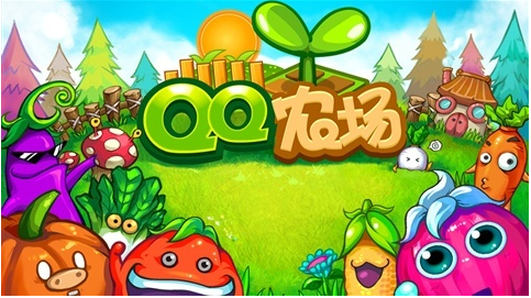 qq农场游戏