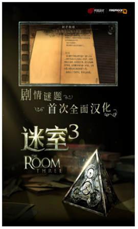 迷室3手游下载