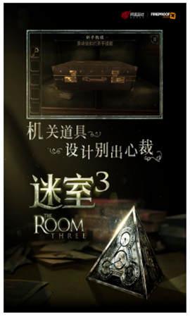 迷室3下载