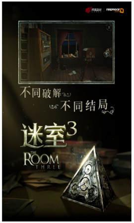 迷室3官方下载