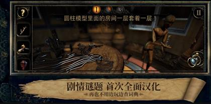 迷室3中文版下载
