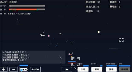 宇宙战舰物语汉化版下载