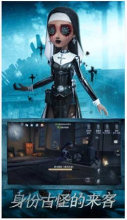 第五人格游戏下载免费