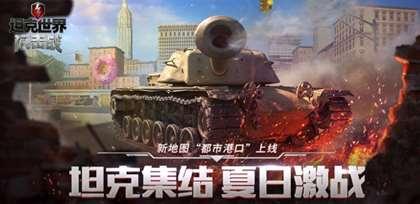 坦克世界闪击战官方版下载