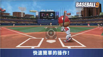 职业棒球9无限金币版下载