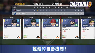 职业棒球9破解版下载