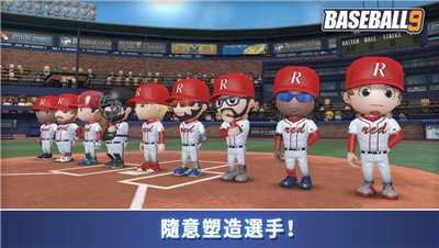 职业棒球9无限能量版