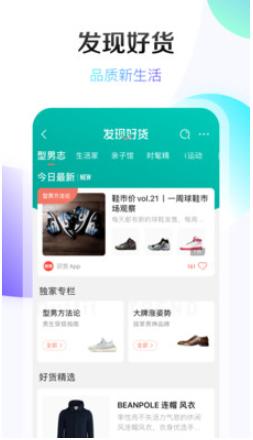 京东app下载