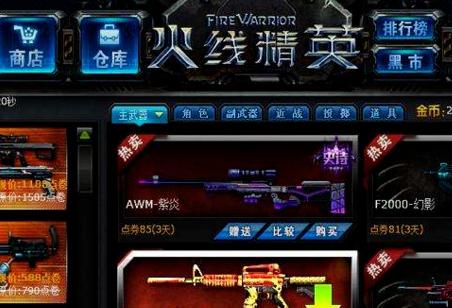 火线精英是一款刺激的射击类竞技游戏