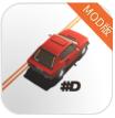 駕車遠行無限金錢版 v1.3.0