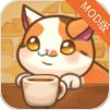 绒毛猫咖啡厅无限代币版