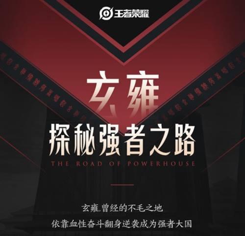 王者荣耀2020新春资料片曝光