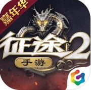 征途2手游  v1.0.22