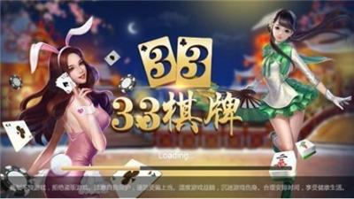 33棋牌游戏(免房卡)