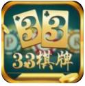 33棋牌游戏(免房卡)  v3.9.1