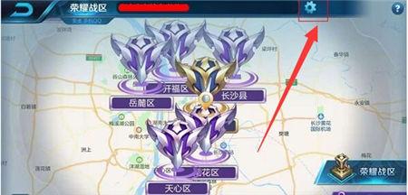王者荣耀荣耀战区在哪里,要怎么修改