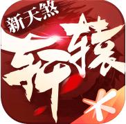 轩辕传奇手游  v1.0.699.10