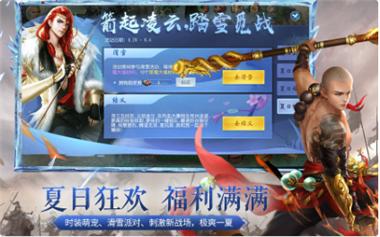 大唐无双手游网易官方版下载