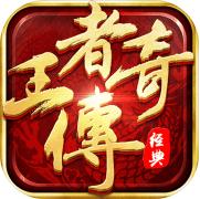 王者传奇手游  v1.0.19.2