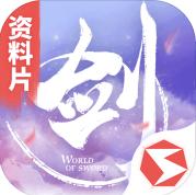 剑侠世界手游  v1.2.12940