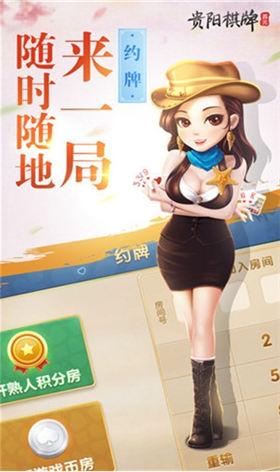 西元贵阳棋牌游戏