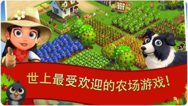 开心农场2乡村度假手游