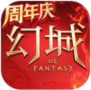 幻城手游  v1.2.11