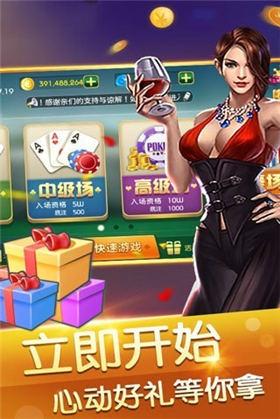 九天棋牌游戏中心