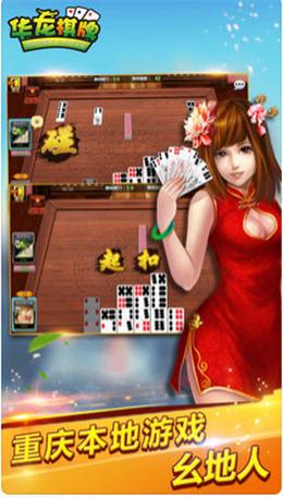 华龙棋牌游戏下载