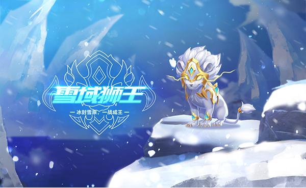 qq飛車雪域獅王介紹