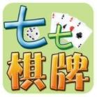 七七棋牌游戏(赢话费)