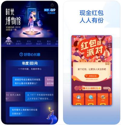 知乎app2020下载