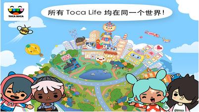 托卡生活世界