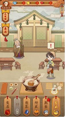 中华大食堂 (3)